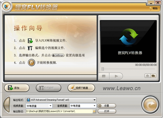 flv转mp4格式转换器V4.1.0.0 免费版大图预览_