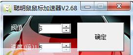 聪明鼠鼠标指针加速器V2.68 绿色版