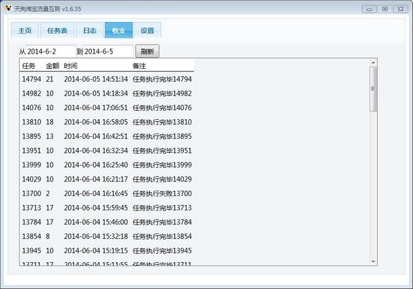 天狗流量(淘宝流量互刷平台)V1.6.35 官方安装版