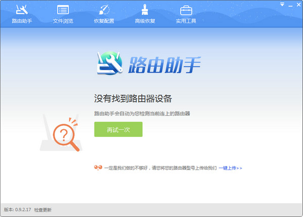 小云路由助手 V0.9.2.17 官方版