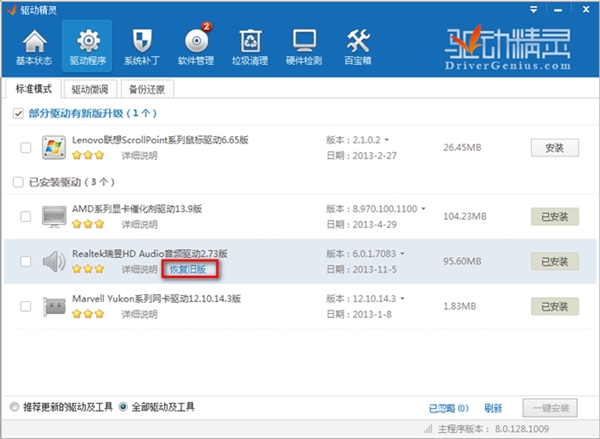 驱动精灵2015V8.1.0305.1356 最新版