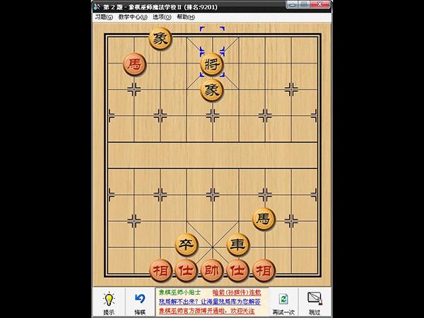 中国象棋大师中文版_中国象棋大师单机游戏下