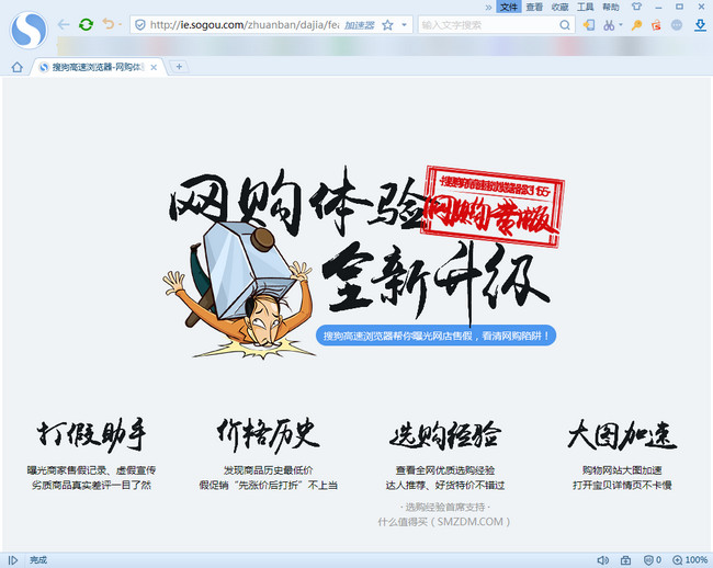 搜狗高速浏览器打假助手电脑版