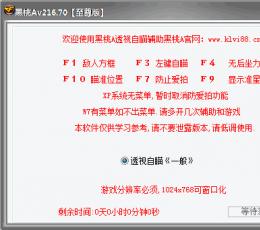 CF大师辅助破解版 V216.70 免费版
