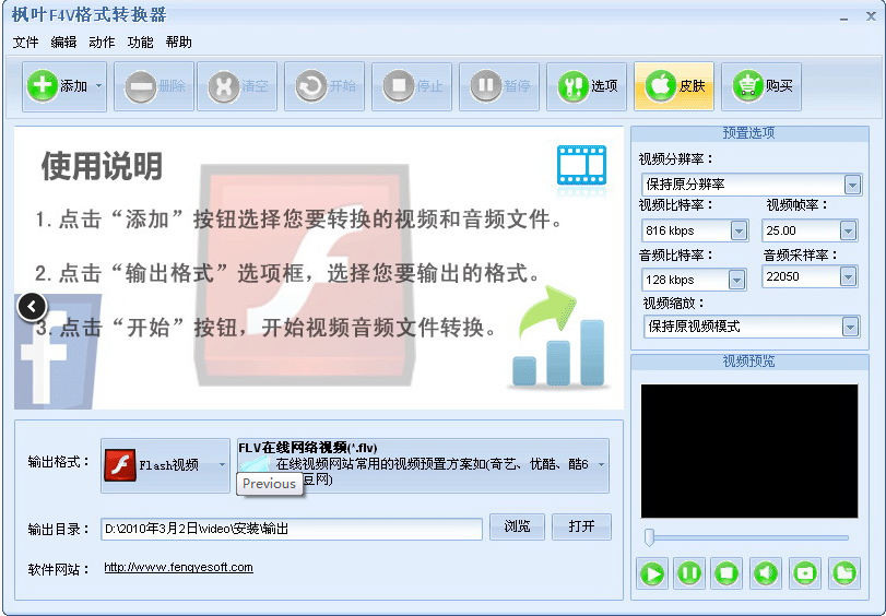 枫叶F4V格式转换器V7.4.5.0 共享版