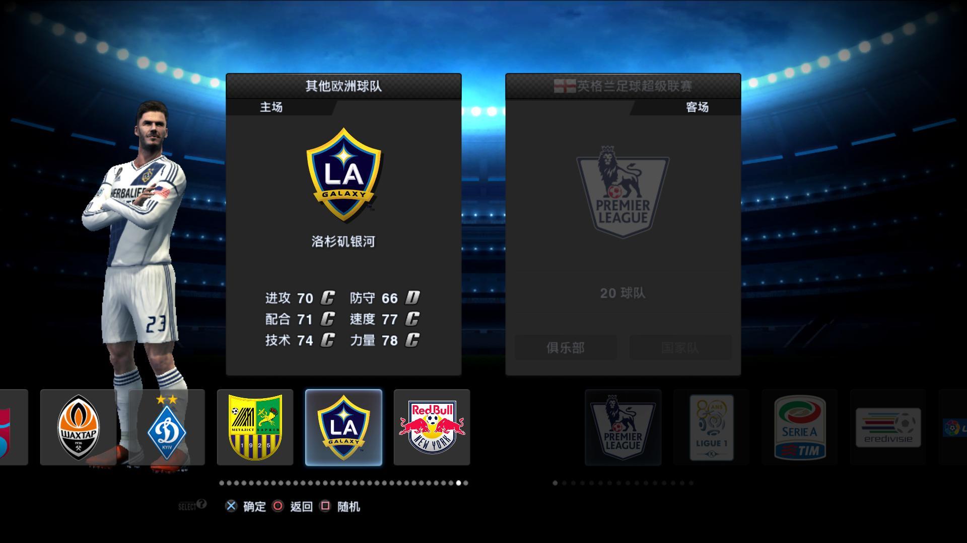 实况足球2013中超亚冠完全版 中文版 图片预览