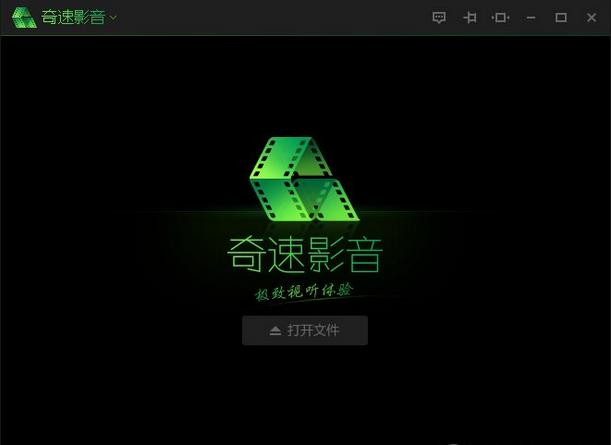 奇速影音播放器V14.3.1.9 官网版