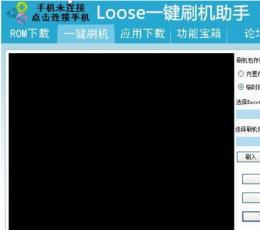 LOOSE刷机助手 V1.1 官方版
