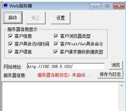 本地web服务器 V1.2 免费版