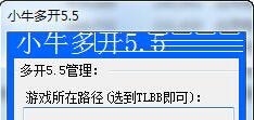 小牛天龙八部OL多开器V5.5 官方最新版