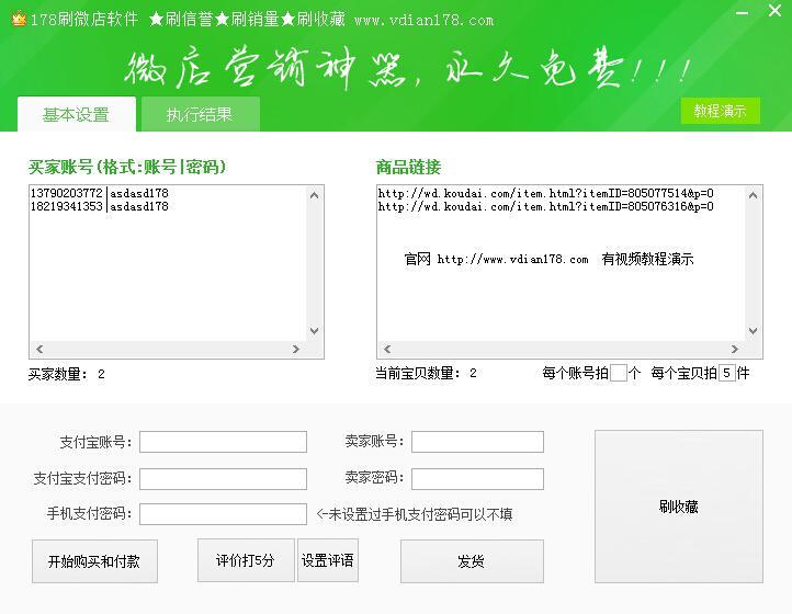 178免费微店刷信誉刷销量刷收藏软件V1.0 绿色版