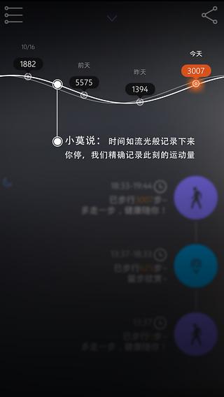 莫比动力计步器V1.7 安卓版