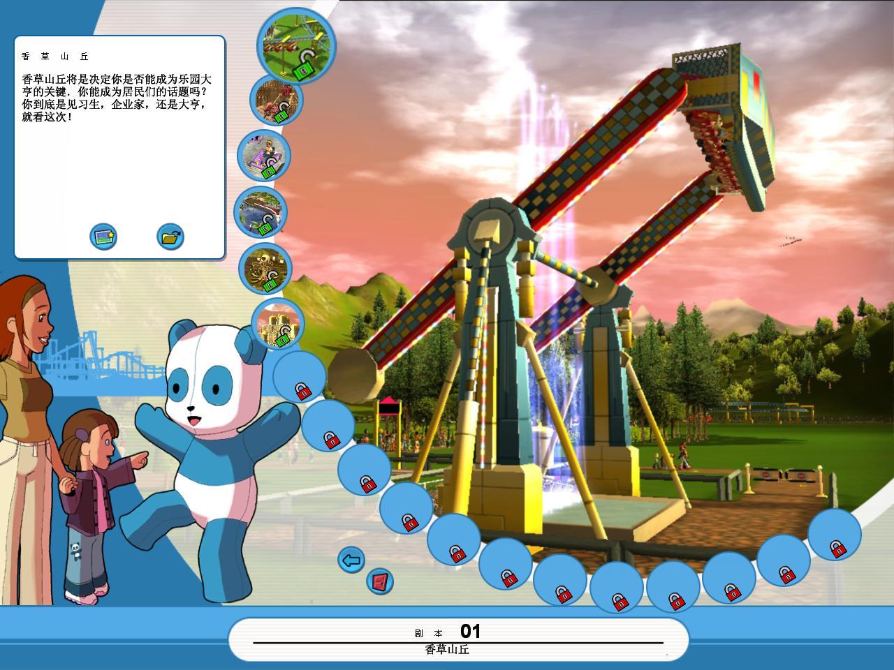 过山车大亨3:野生动物园 中文版