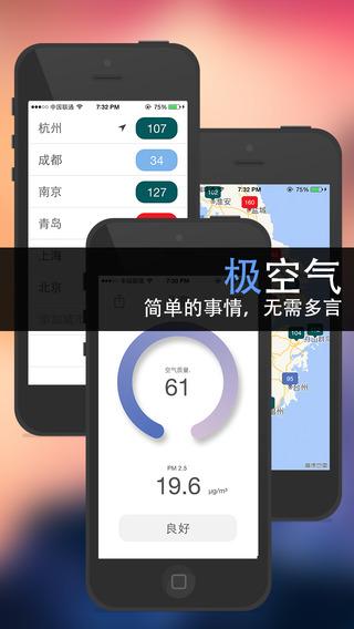 极空气V1.14 iPhone版