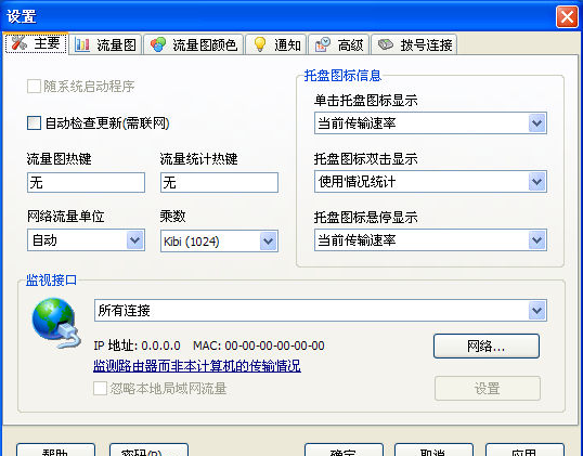 网络流量统计工具V5.3.4 免费版