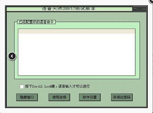 语音大师(语音识别软件)V2008.5.7 中文安装版