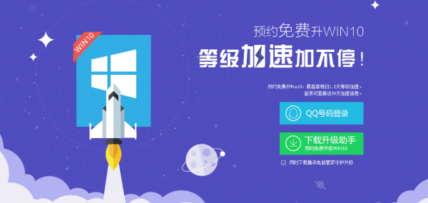 腾讯推免费Windows 10升级助手