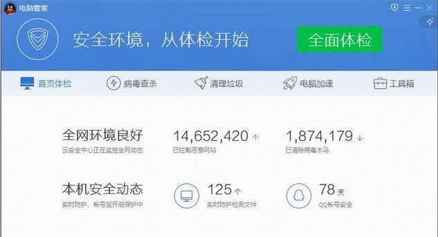 腾讯电脑管家win10专版V10.8 官方版