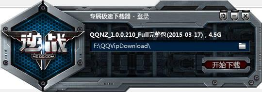 逆战专属极速下载器V1.0.0.210 官方版