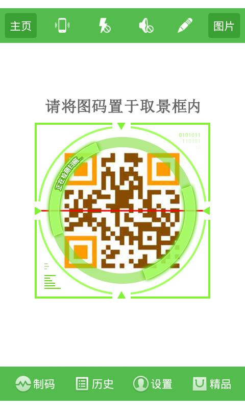 二维码与条形码V1.29 安卓版