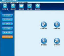 领智汽车美容管理系统 V5.5 试用版