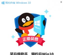 Win10升级助手_腾讯Windows 10升级助手下载