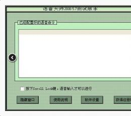 语音大师(语音识别软件) V2008.5.7 中文安装版