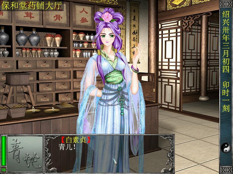 青蛇之法海恩仇录 中文版 图片预览