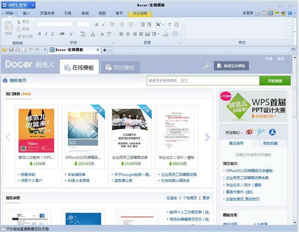 wps office抢鲜版V9.1.0.4994 官方版