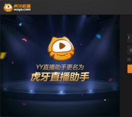 yy直播助手_虎牙直播助手V1.12.1.0官方版下载