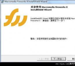 fireworks8简体中文版