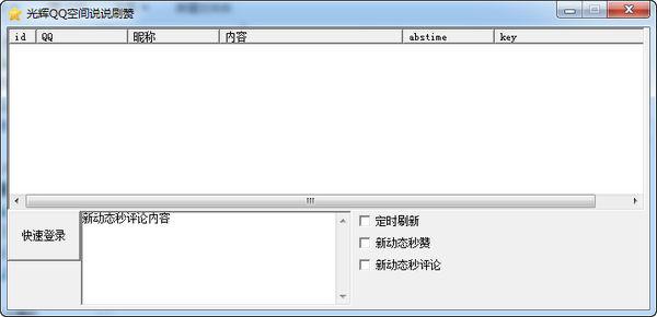QQ空间说说刷赞