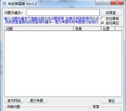 飞鱼湖神武答题器 V1.2 最新版