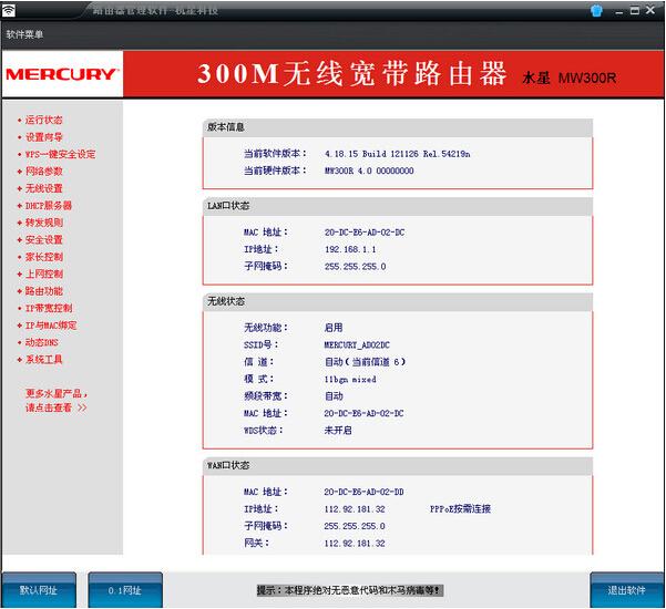 杭星路由器管理软件V1.0 正式版