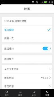 天天动漫V1.3.2 安卓版