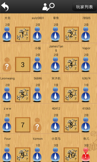 忘忧围棋V9.5.5 安卓版