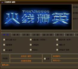 逆战免费刷枪软件_火线精英官方逆战刷枪软件免费版V6.1.1免费版下载