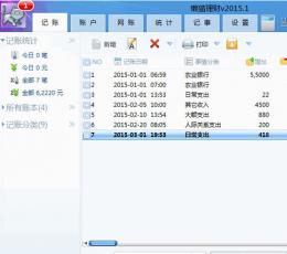 懒猫理财_懒猫理财安卓版V2015.2免费版下载