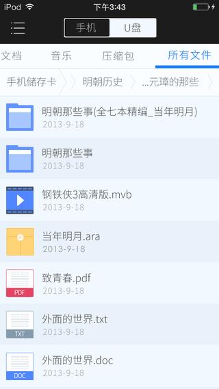迅雷U盘V1.0.2 IOS越狱版