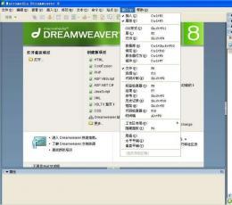 Dreamweaver v8.0 V8.0 中文版
