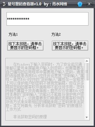 肖水网络星号密码查看器V1.0 免费版