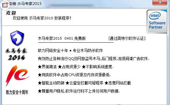 木马专家2015V0401 官方版