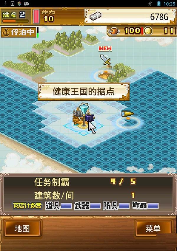 大海贼探索冒险岛电脑版截图4