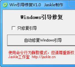Win10引导修复工具_Win10引导修复工具绿色版V1.0绿色版下载