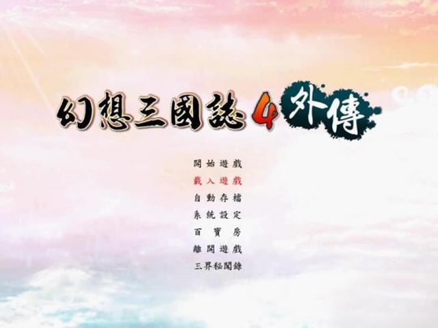 幻想三国志4外传中文版