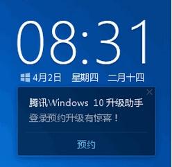 Windows10加速助手电脑版