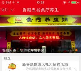 香磨五谷食疗养生安卓版_香磨五谷食疗养生手机版V1.0.05安卓版下载