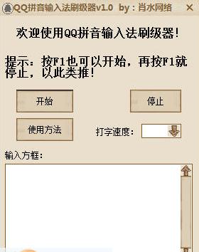 肖水网络QQ拼音输入法刷级器电脑版