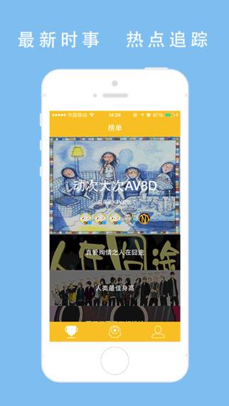 热嘲V1.1 iphone版
