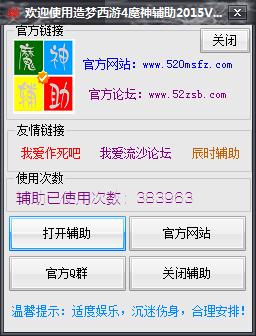 造梦西游4魔神辅助2015V4.4 最新版